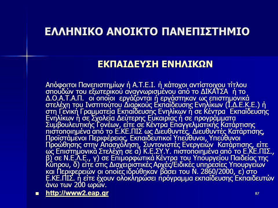ΕΛΛΗΝΙΚΟ ΑΝΟΙΚΤΟ ΠΑΝΕΠΙΣΤΗΜΙΟ