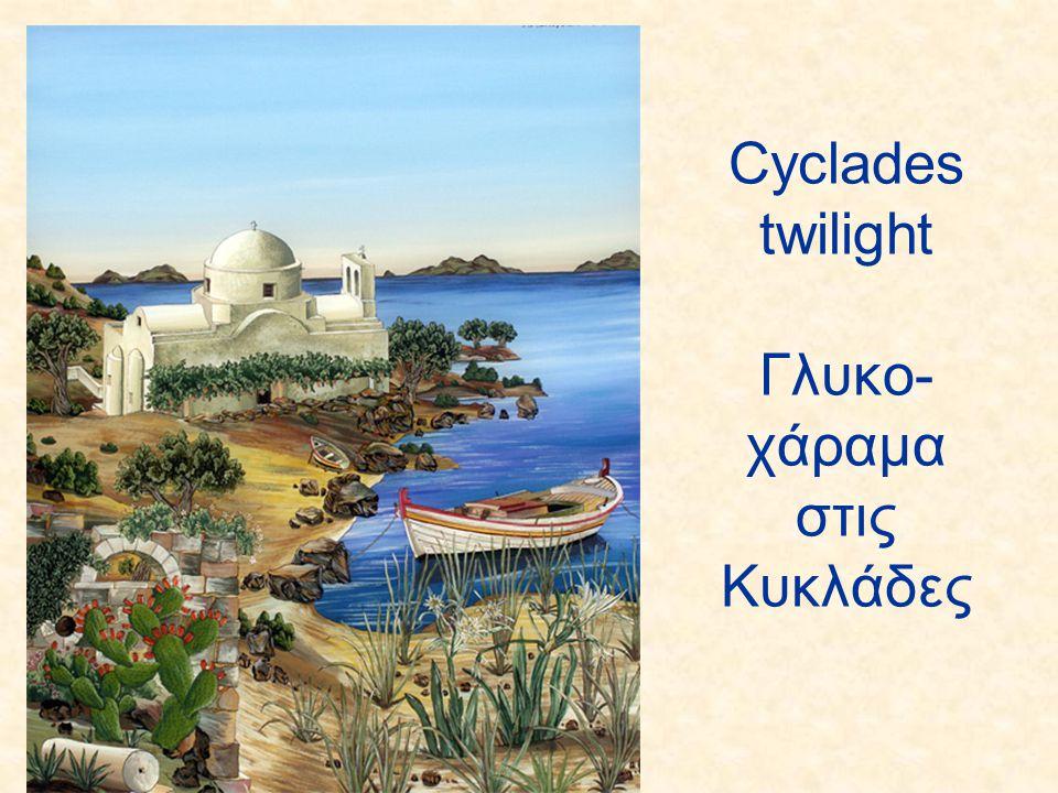 Cyclades twilight Γλυκο-χάραμα στις Κυκλάδες