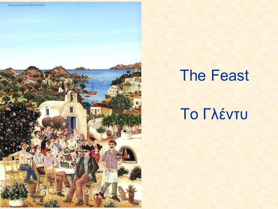 The Feast Το Γλέντυ