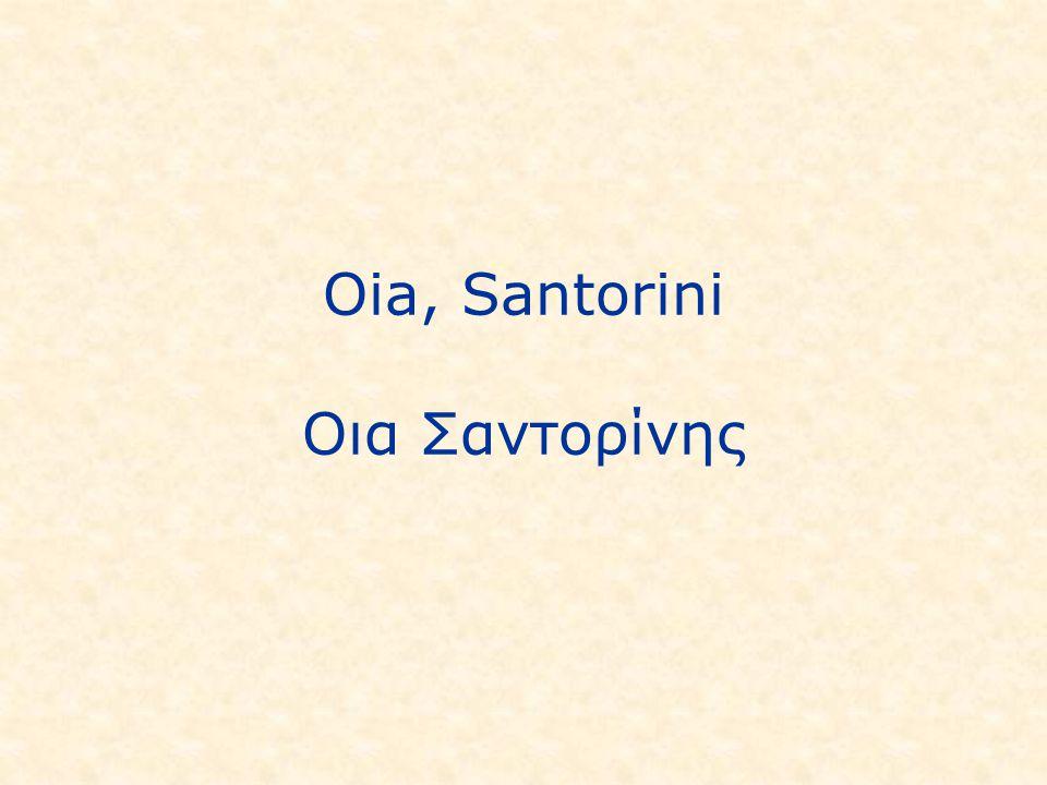 Oia, Santorini Οια Σαντορίνης
