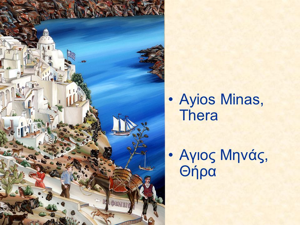 Ayios Minas, Thera Αγιος Μηνάς, Θήρα