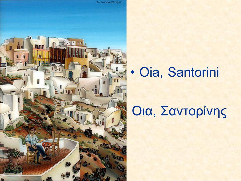 Oia, Santorini Οια, Σαντορίνης