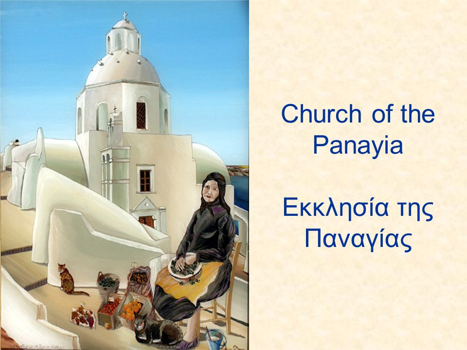 Church of the Panayia Εκκλησία της Παναγίας