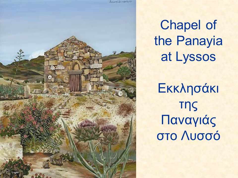 Chapel of the Panayia at Lyssos Εκκλησάκι της Παναγιάς στο Λυσσό