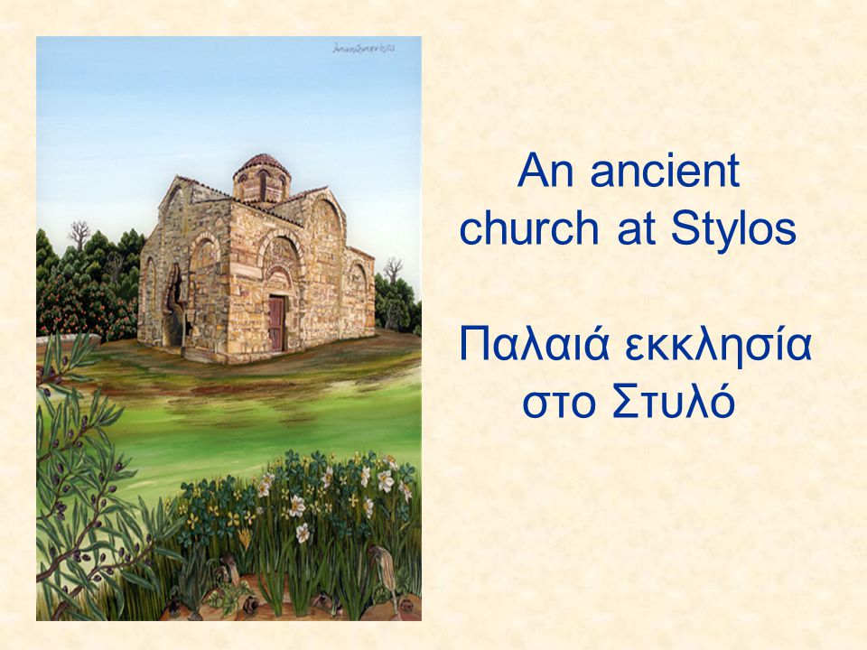 An ancient church at Stylos Παλαιά εκκλησία στο Στυλό