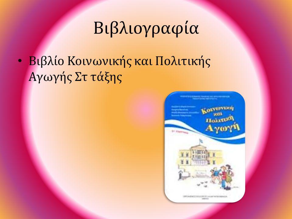 Βιβλιογραφία Βιβλίο Κοινωνικής και Πολιτικής Αγωγής Στ τάξης