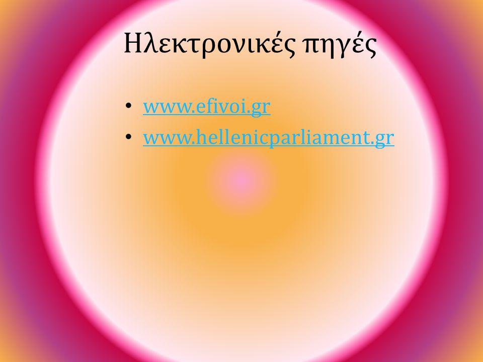 Ηλεκτρονικές πηγές www.efivoi.gr www.hellenicparliament.gr