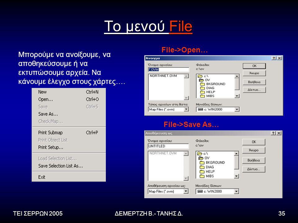 Το μενού File File->Open…