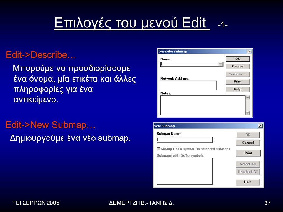 Επιλογές του μενού Edit -1-
