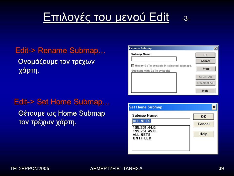 Επιλογές του μενού Edit -3-