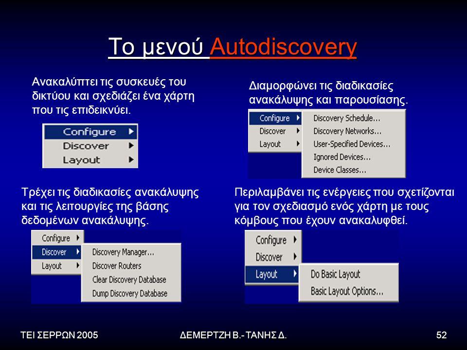 Το μενού Autodiscovery