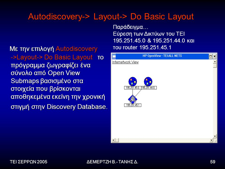Autodiscovery-> Layout-> Do Basic Layout