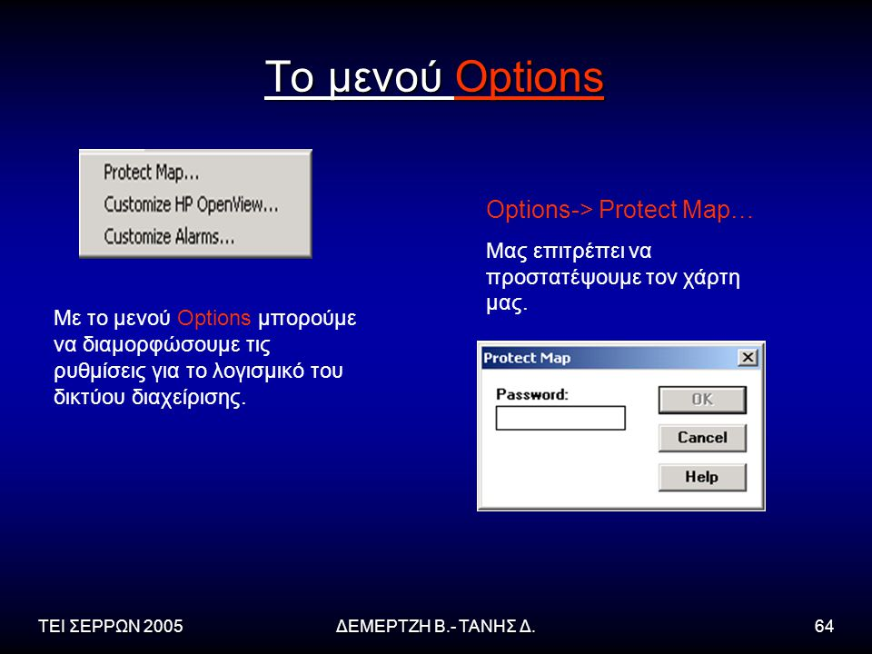 Το μενού Options Options-> Protect Map…