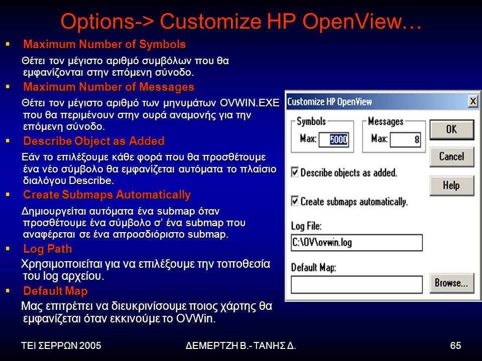 Options-> Customize HP OpenView…