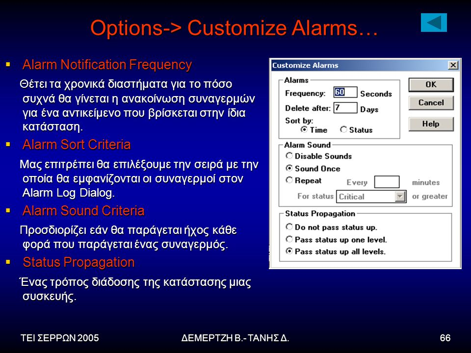 Options-> Customize Alarms…