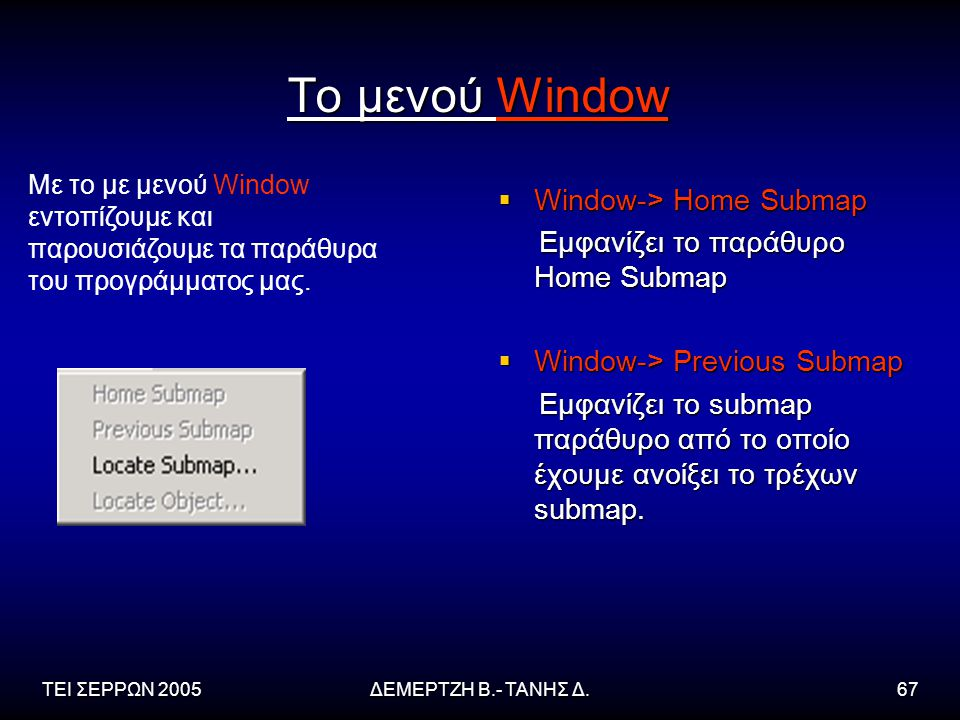 Το μενού Window Window-> Home Submap