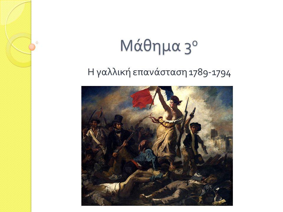 Μάθημα 3ο Η γαλλική επανάσταση 1789-1794