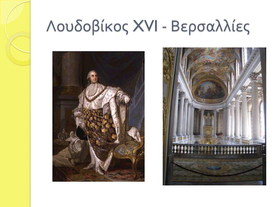 Λουδοβίκος XVI - Βερσαλλίες