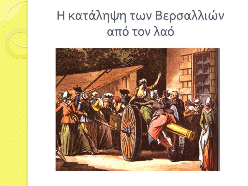 Η κατάληψη των Βερσαλλιών από τον λαό