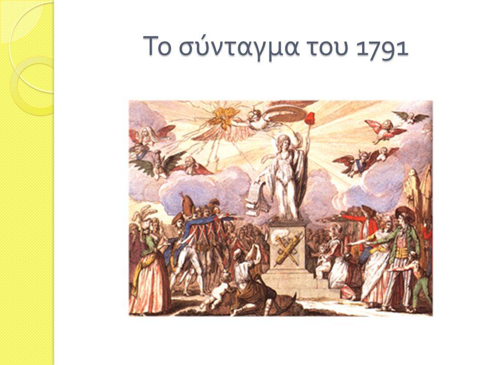 Το σύνταγμα του 1791