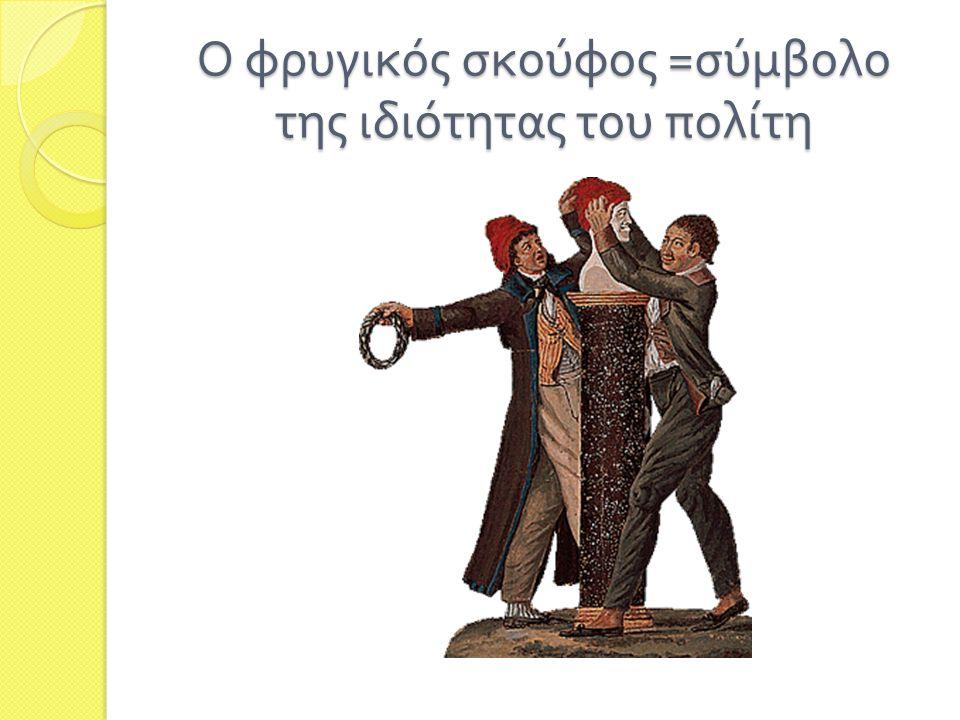 Ο φρυγικός σκούφος =σύμβολο της ιδιότητας του πολίτη