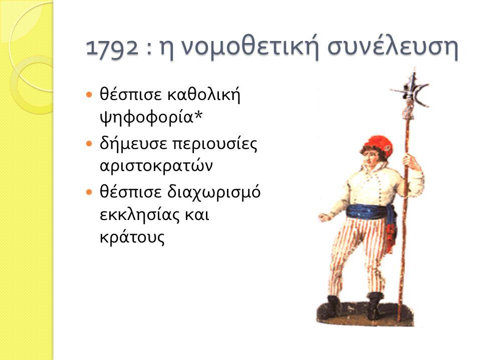 1792 : η νομοθετική συνέλευση