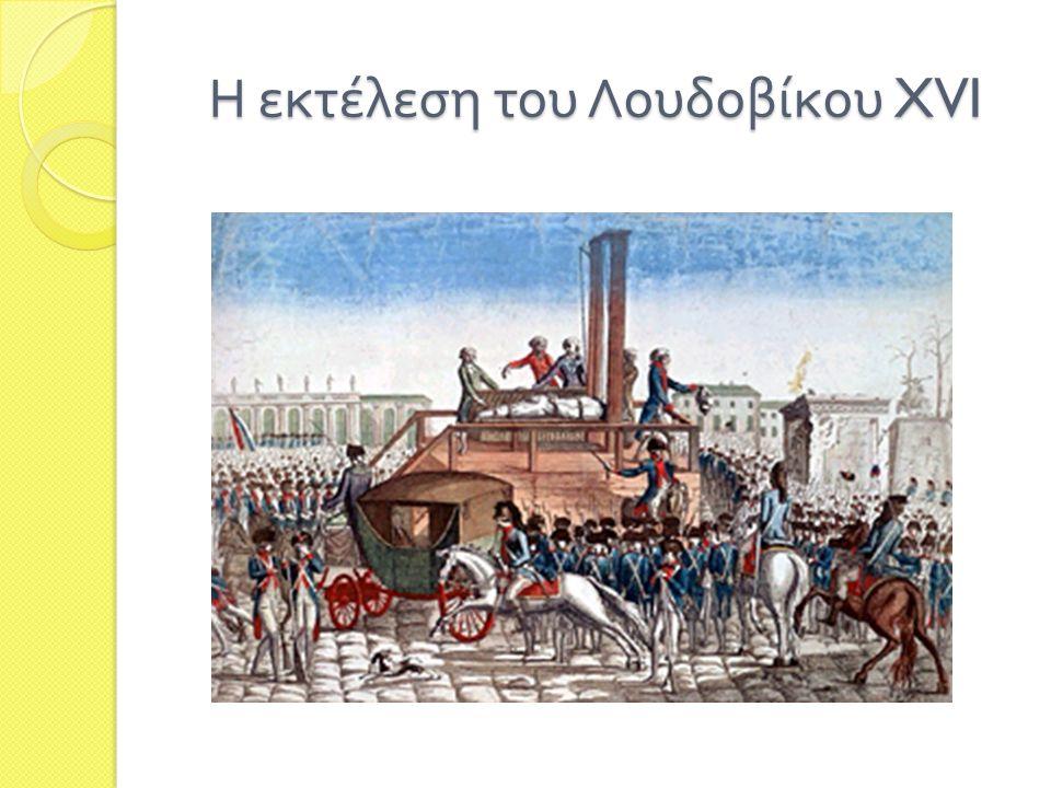 Η εκτέλεση του Λουδοβίκου XVI