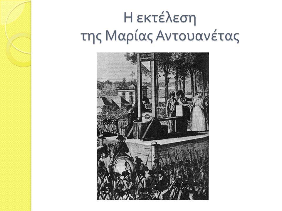 Η εκτέλεση της Μαρίας Αντουανέτας