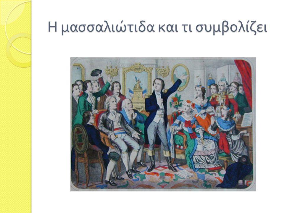Η μασσαλιώτιδα και τι συμβολίζει