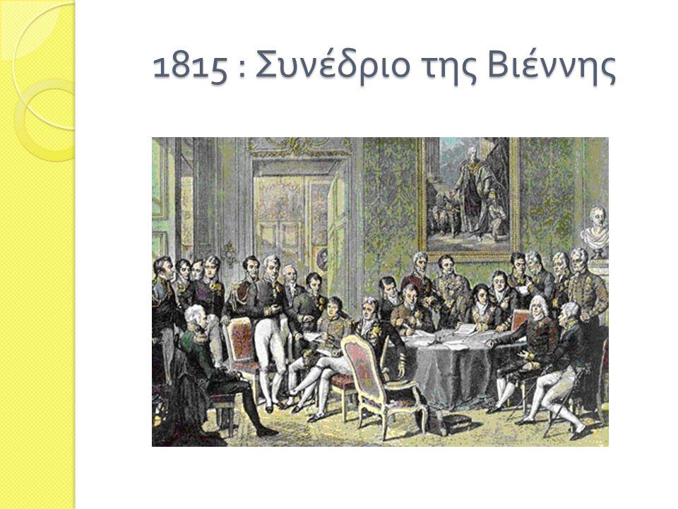 1815 : Συνέδριο της Βιέννης