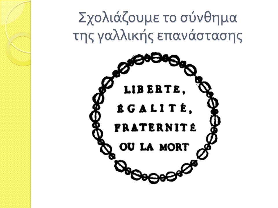 Σχολιάζουμε το σύνθημα της γαλλικής επανάστασης