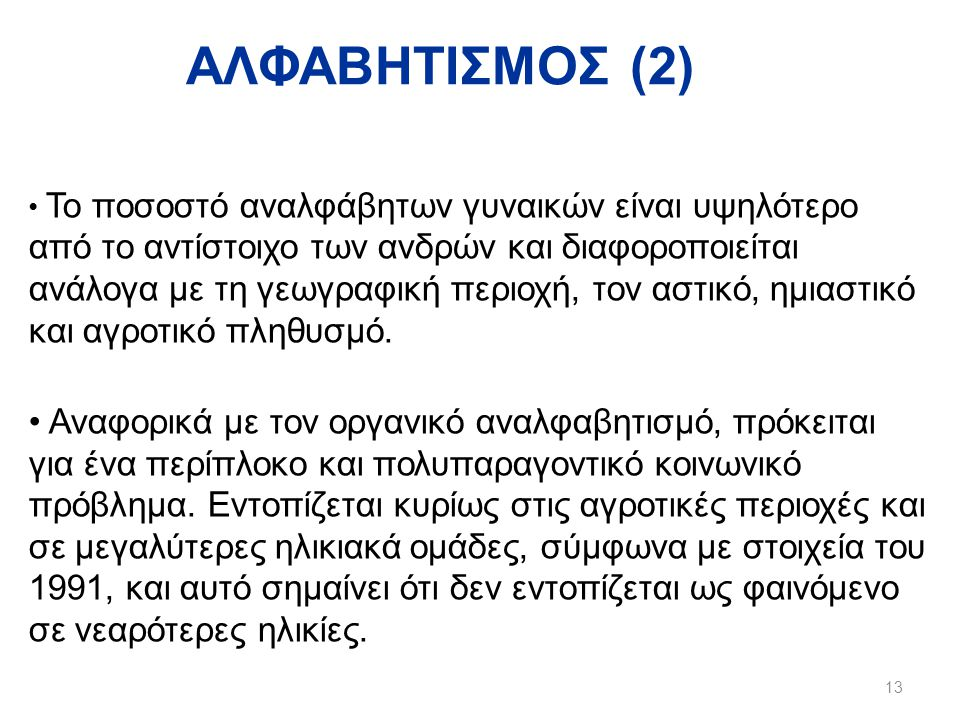 ΑΛΦΑΒΗΤΙΣΜΟΣ (2)