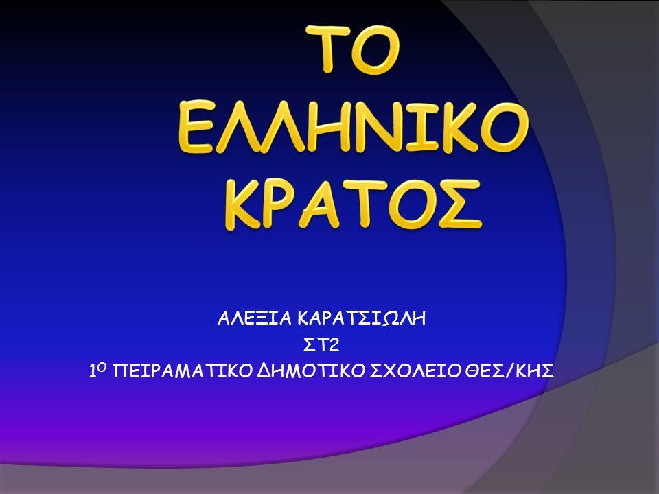 1Ο ΠΕΙΡΑΜΑΤΙΚΟ ΔΗΜΟΤΙΚΟ ΣΧΟΛΕΙΟ ΘΕΣ/ΚΗΣ