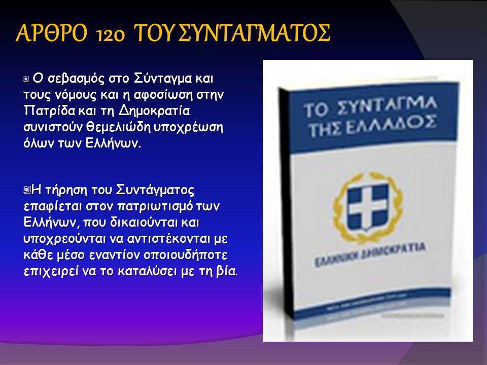 ΑΡΘΡΟ 120 ΤΟΥ ΣΥΝΤΑΓΜΑΤΟΣ