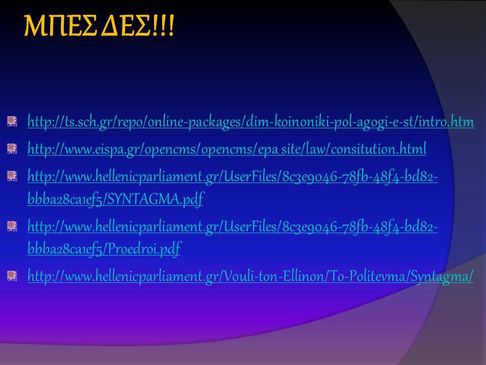 ΜΠΕΣ ΔΕΣ!!! http://ts.sch.gr/repo/online-packages/dim-koinoniki-pol-agogi-e-st/intro.htm.