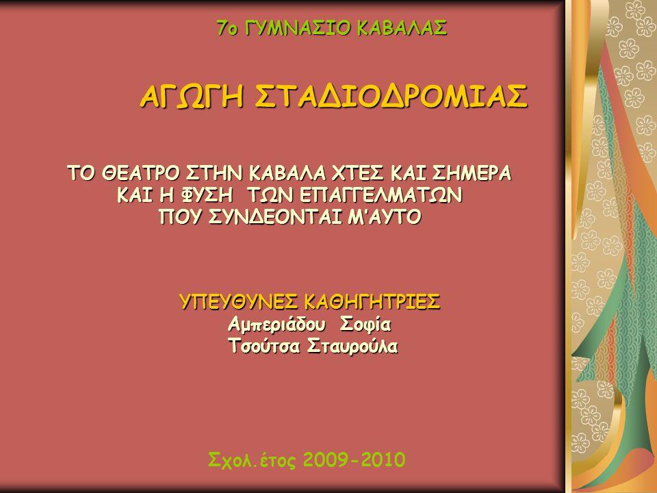 ΥΠΕΥΘΥΝΕΣ ΚΑΘΗΓΗΤΡΙΕΣ Αμπεριάδου Σοφία Τσούτσα Σταυρούλα
