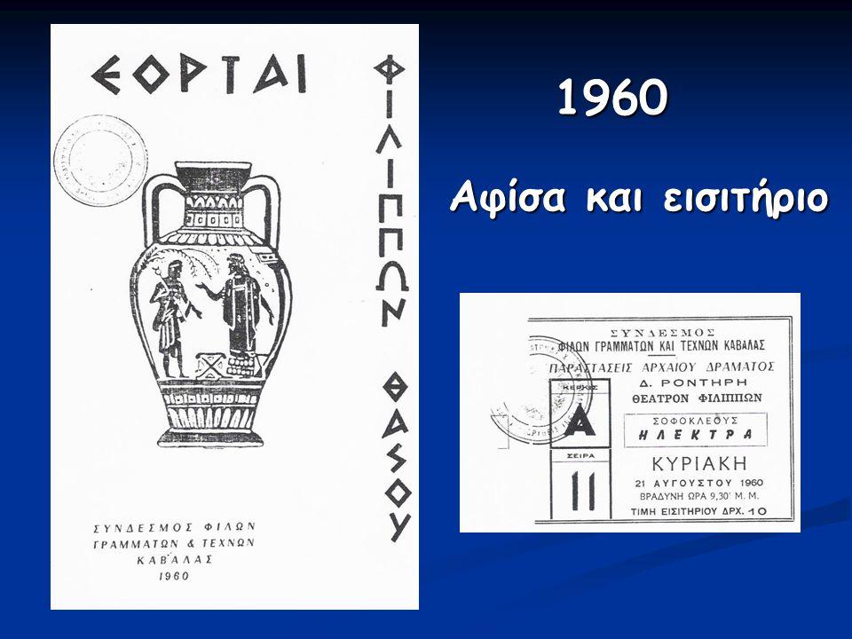 1960 Αφίσα και εισιτήριο