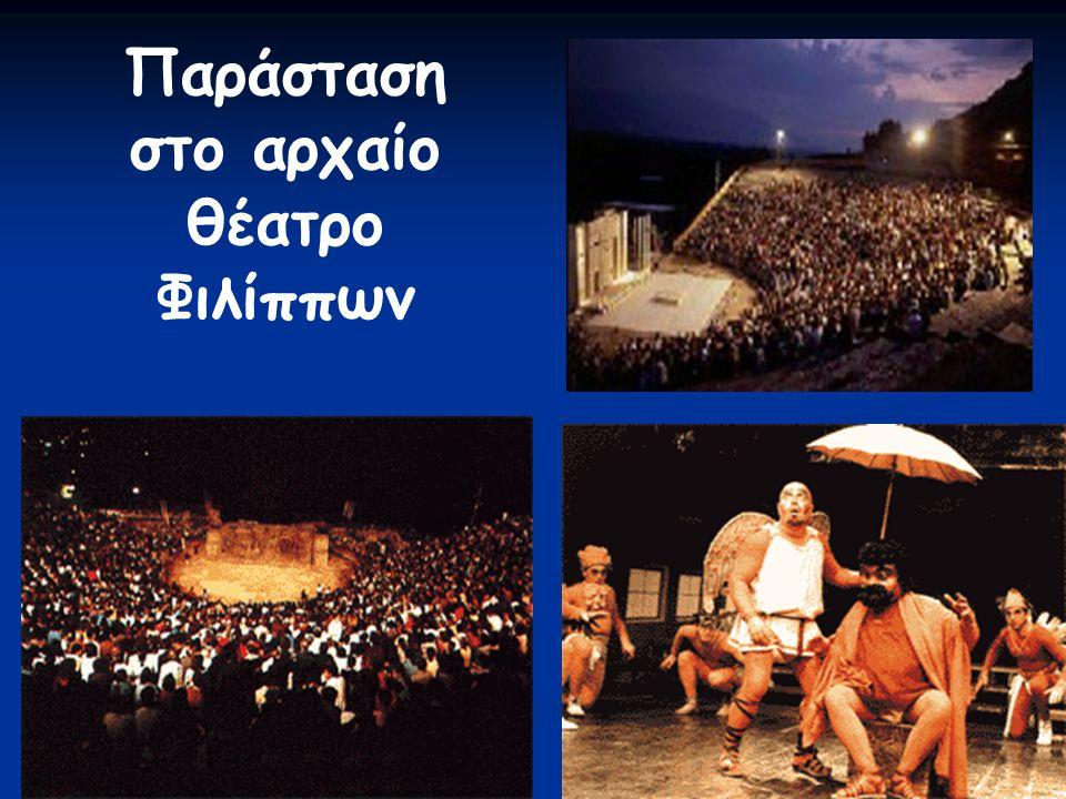 Παράσταση στο αρχαίο θέατρο Φιλίππων