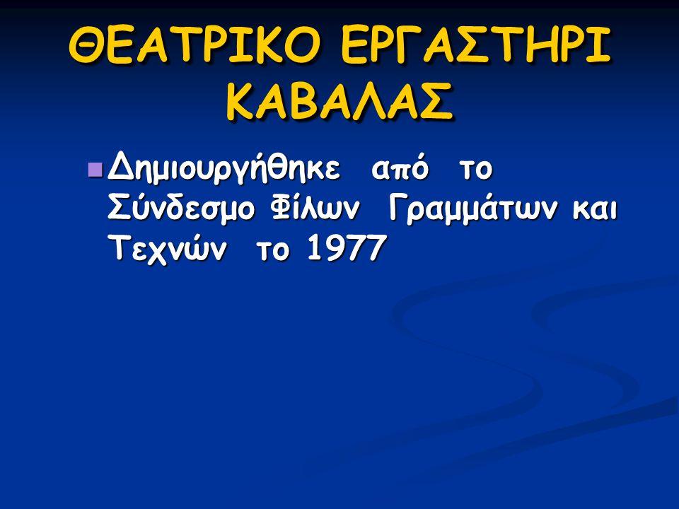 ΘΕΑΤΡΙΚΟ ΕΡΓΑΣΤΗΡΙ ΚΑΒΑΛΑΣ