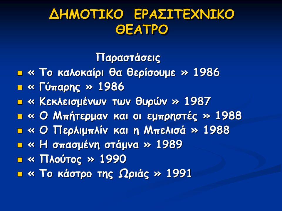 ΔΗΜΟΤΙΚΟ ΕΡΑΣΙΤΕΧΝΙΚΟ ΘΕΑΤΡΟ