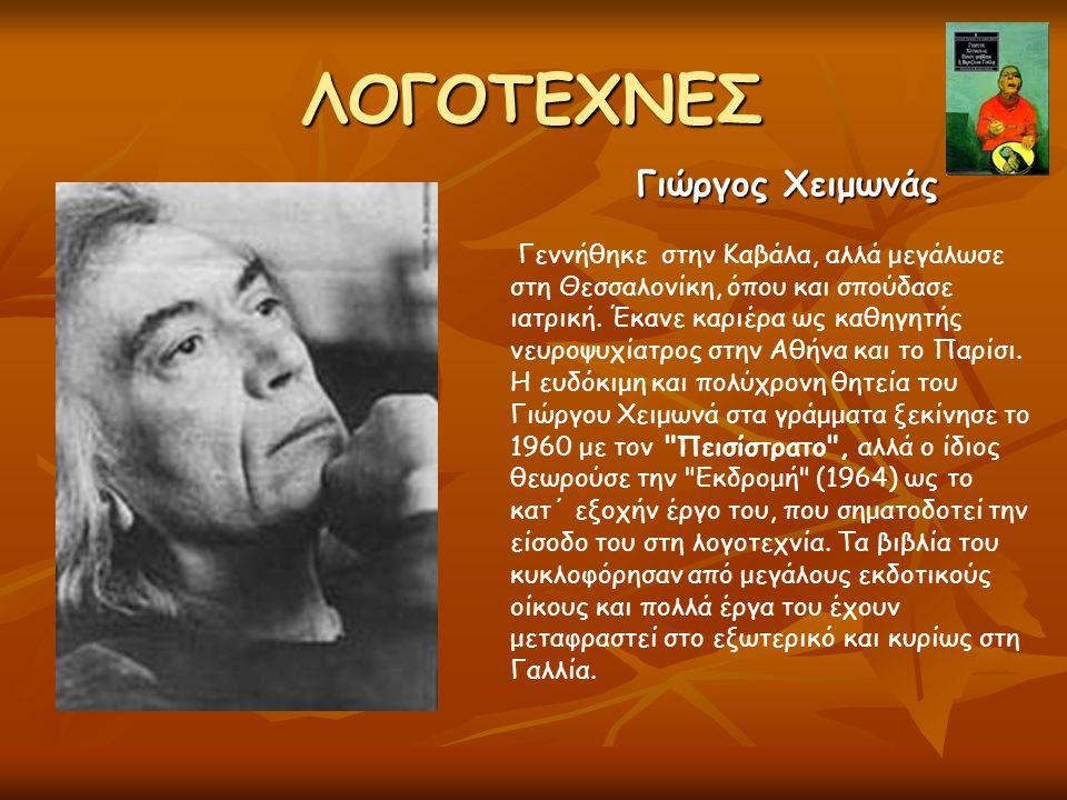 ΛΟΓΟΤΕΧΝΕΣ Γιώργος Χειμωνάς