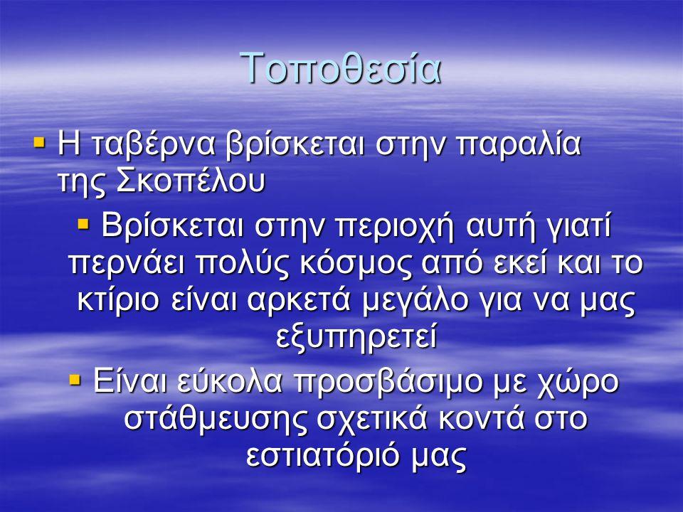 Τοποθεσία Η ταβέρνα βρίσκεται στην παραλία της Σκοπέλου