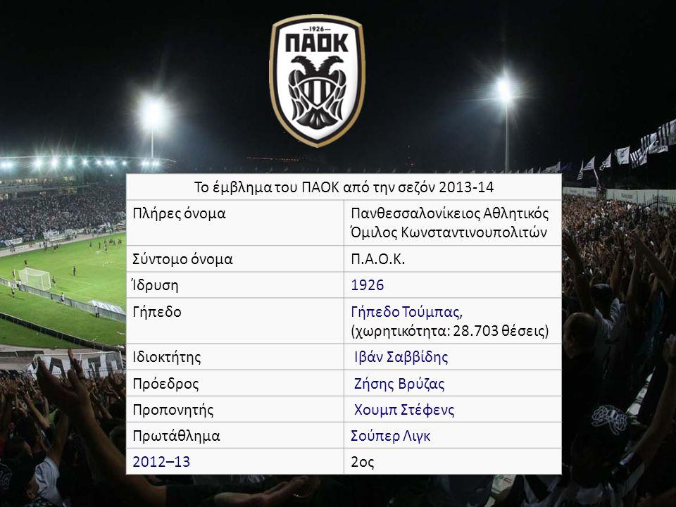 Το έμβλημα του ΠΑΟΚ από την σεζόν 2013-14