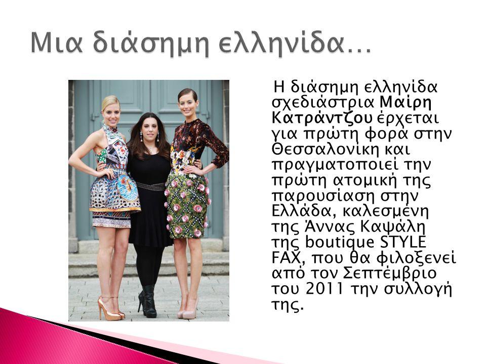 Μια διάσημη ελληνίδα…
