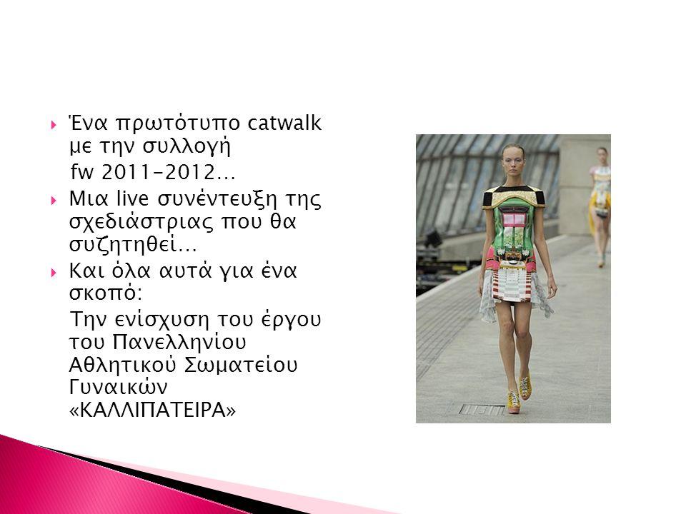 Ένα πρωτότυπο catwalk με την συλλογή