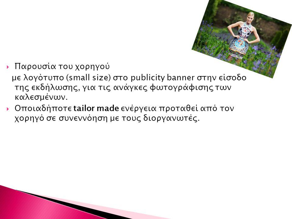 Παρουσία του χορηγού με λογότυπο (small size) στο publicity banner στην είσοδο της εκδήλωσης, για τις ανάγκες φωτογράφισης των καλεσμένων.