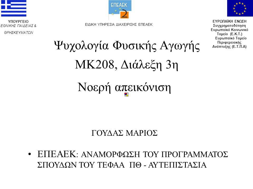 Ψυχολογία Φυσικής Αγωγής ΜΚ208, Διάλεξη 3η