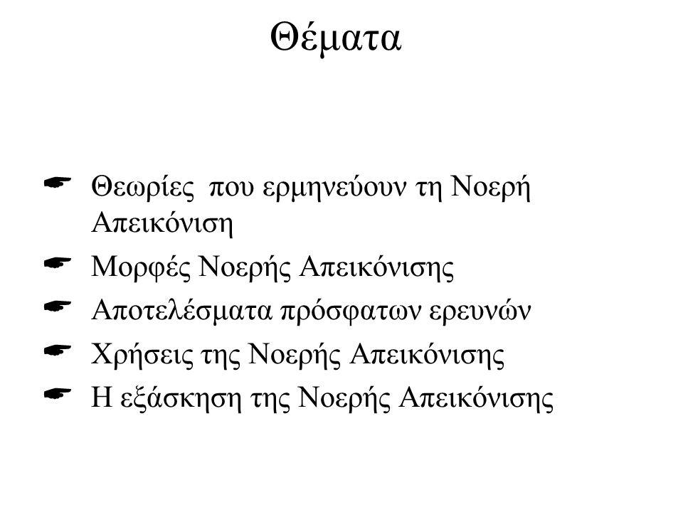 Θέματα Θεωρίες που ερμηνεύουν τη Νοερή Απεικόνιση