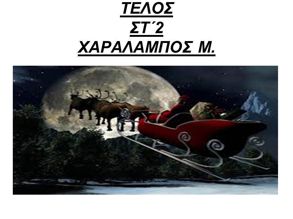 ΤΕΛΟΣ ΣΤ΄2 ΧΑΡΑΛΑΜΠΟΣ Μ.