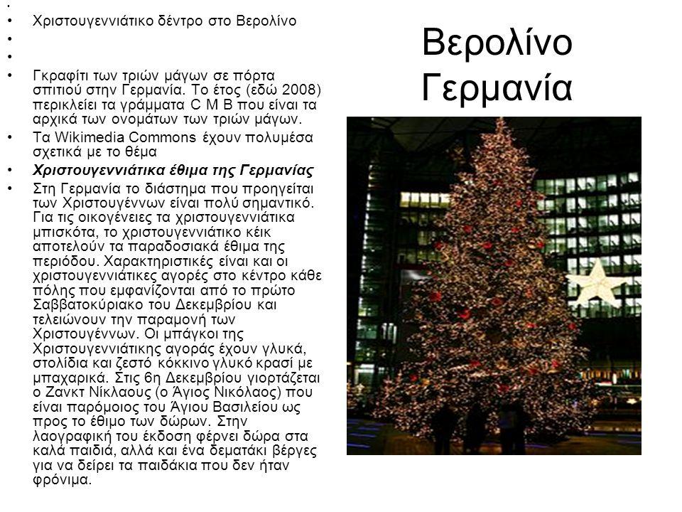 Βερολίνο Γερμανία Χριστουγεννιάτικο δέντρο στο Βερολίνο